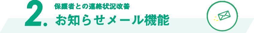 2.【お知らせメール機能】保護者との連絡状況改善