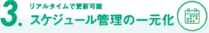 3.【スケジュール管理の一元化】リアルタイムで更新可能