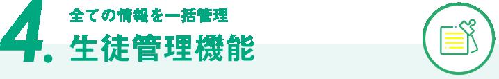 4.【生徒管理機能】全ての情報を一括管理