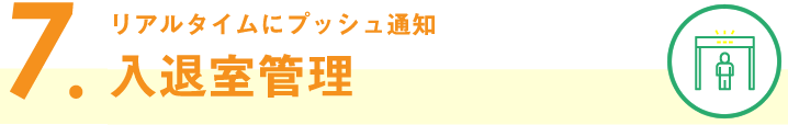 6.【入退室管理】リアルタイムにプッシュ通知