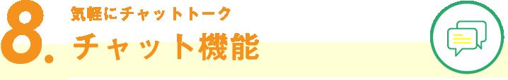 7.【チャット機能】気軽にチャットトーク