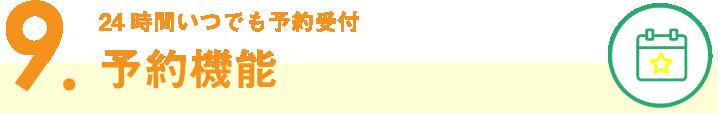 8.【予約機能】24時間いつでも予約受付