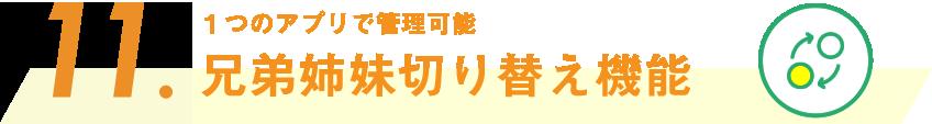 10.【兄弟姉妹切り替え機能】1つのアプリで管理可能