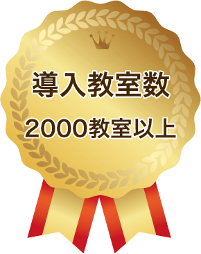 2000教室以上